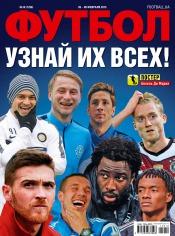 Футбол №10 02/2015