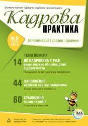 Кадрова практика №8 08/2014