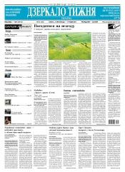 Дзеркало тижня. Україна №45 11/2017