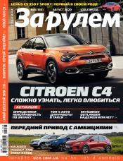 Украина за рулем №8 07/2020