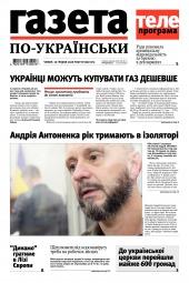 Газета по-українськи №50 12/2020