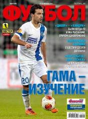 Футбол №68 08/2014
