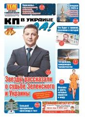 Комсомольская правда (четверг) №199 12/2019