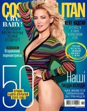 Cosmopolitan в Украине №11 11/2017
