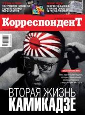 Корреспондент №48 12/2014