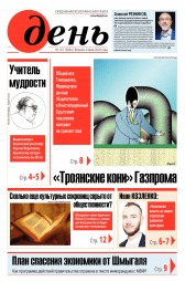 День. На русском языке №101 06/2020