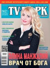 TV-Парк №21 05/2020