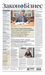 Закон і Бізнес (українською мовою) №23 06/2021
