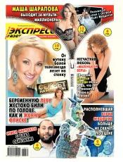 Экспресс-газета №31 08/2018