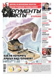 Аргументы и факты №40 10/2019