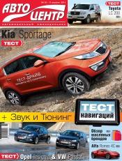 Автоцентр №15 04/2011