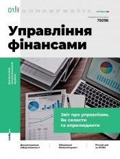 Управління фінансами №1 01/2020
