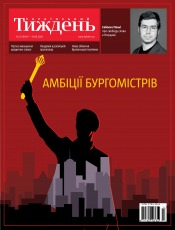 Український Тиждень №32 08/2020