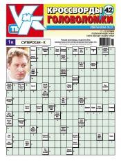 Кроссворды и головоломки №42 10/2012