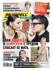 Экспресс-газета №29 07/2020