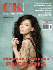 Соціальна країна №3 03/2012