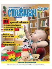 Споживач. Інфо №9 05/2012