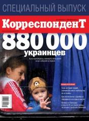 Корреспондент №43 10/2014