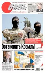 День. На русском языке №213 11/2014
