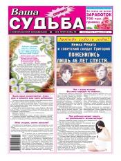 Ваша судьба-спринт №10 03/2013