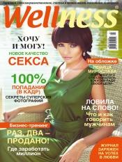 Wellness №5 10/2012