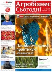 """газета """" Агробізнес Сьогодні"""" №18 09/2019"""
