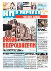 Комсомольская правда №104 06/2017