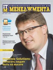 ИТМ. Информационные технологии для менеджмента №6 06/2013