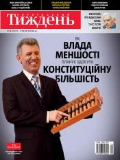 Український Тиждень №38 09/2012