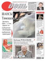 День. На русском языке №182 10/2013