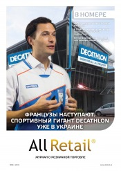 All Retail №85 09/2018