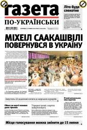 Газета по-українськи №41 05/2019
