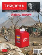 Український Тиждень №22 06/2016