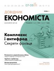 Довідник економіста №7-8 09/2019