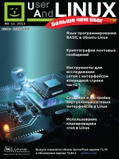 User and LINUX. Больше чем user №4 11/2013