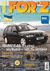 FORZ №11 11/2014