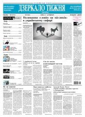 Дзеркало тижня. Україна №49 12/2019