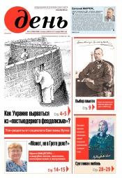 День. На русском языке. (пятница) №2-3 01/2020