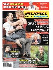 Экспресс-газета №31 07/2020