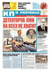 Комсомольская правда №54 04/2019
