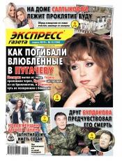 Экспресс-газета №15 04/2019