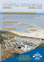 Порты Украины, Плюс №4 05/2018