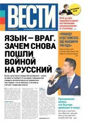 Вести №2 01/2017