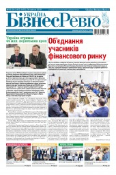 Україна Бізнес Ревю №19-20 04/2018