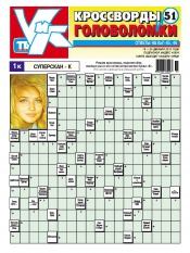 Кроссворды и головоломки №51 12/2012