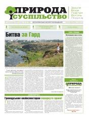 Природа і суспільство №22 11/2012