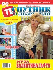Спутник телезрителя №37 09/2012