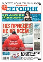Сегодня. Киевский выпуск №215 11/2017