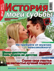 История моей судьбы №7 04/2013