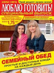 Люблю готовить. Спецвыпуск №12 12/2012